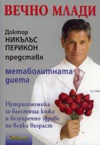 Вечно млади. Доктор Никълъс Перикон представя метаболитната диета