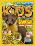 National Geographic KIDS България 3/2016