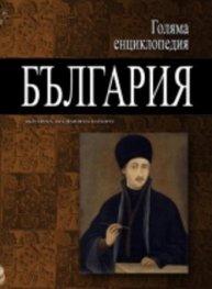 Голяма енциклопедия България Т.5