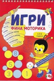 Игри - фина моторика (4-5-6 години)
