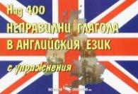 Над 400 неправилни глагола в английския език с упражнения