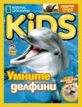 National Geographic KIDS България 6/2016