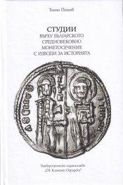 Студии върху българското средновековие и монетосечение с изводи за историята