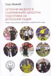 Актуални акценти в съвременната цялостна подготовка на футболния съдия