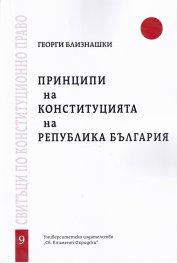 Принципи на Конституцията на Република България