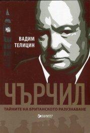 Чърчил. Тайните на британското разузнаване