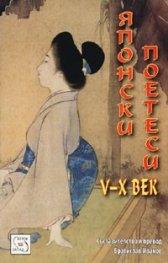 Японски поетеси V - X век