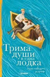 Трима души в една лодка (без да става дума за кучето)