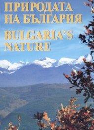 Природата на България/ Bulgaria's Nature. Албум