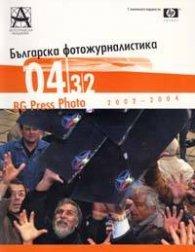 Българска фотожурналистика 2002-2004#