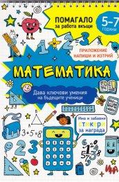 Математика. Помагало за работа вкъщи (5-7 години)