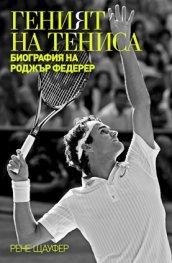Геният на тениса. Биография на Роджър Федерер