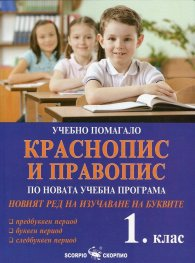 Учебно помагало Краснопис и Правопис за 1 клас (по новата учебна прогама и новия ред на изучаване на буквите)