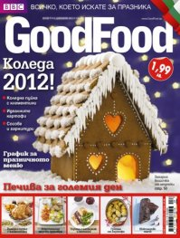 BBC GoodFood; Бр.77 / декември 2012