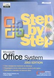Microsoft Office System 2003 Edition: Step by Step