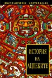 История на ацтеките