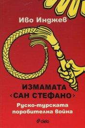 Измамата Сан Стефано. Руско-турската поробителна война