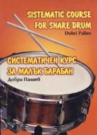 Систематичен курс за малък барабан