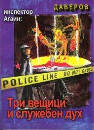 Инспектор Агаин: Три вещици и служебен дух