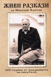 Живи разкази за Николай Хайтов (100 години от рождението на писателя)