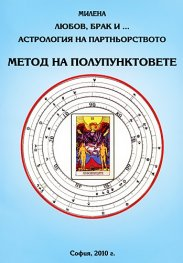 Любов, брак и... Астрология на партньорството. Метод на полупунктовете