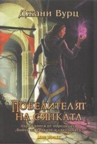 """Повелителят на сянката. Първа книга от поредицата """"Воини на сенките и светлината"""""""