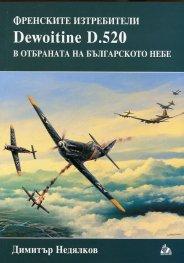 Френските изтребители Dewoitine D.520 в отбраната на българското небе