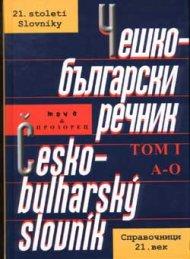 Чешко-български речник Т.1