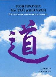 Нов прочит на Тай Джи Чуан. Пътуване между материалното и духовното