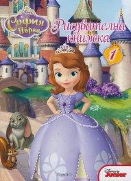 София Първа: Рисувателна книжка 1