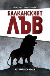 Балканският лъв