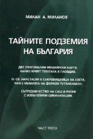 Тайните подземия на България Ч.3