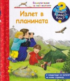 Енциклопедия за най-малките: Излет в планината