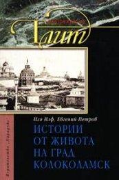 Необикновени истории от живота на град Колоколамск