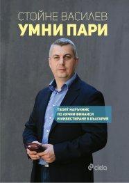 Умни пари. Твоят наръчник по лични финанси и инвестиране в България
