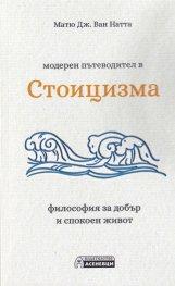 Модерен пътеводител в Стоицизма - философия за добър и спокоен живот