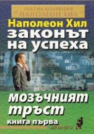 Законът на успеха Кн.1: Мозъчният тръст
