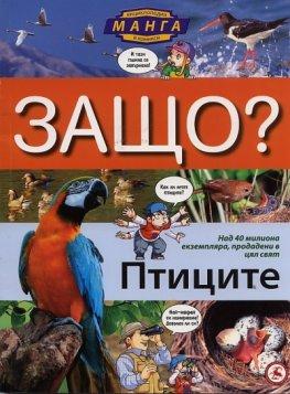 Защо? Птиците: Енциклопедия манга в комикси