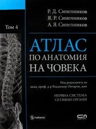 Атлас по анатомия на човека Т.4: Нервна система, сетивни органи