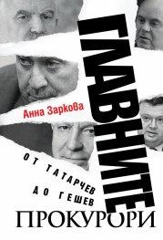 Главните прокурори: От Татарчев до Гешев
