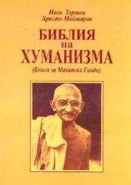 Библия на хуманизма. Книга за Махатма Ганди