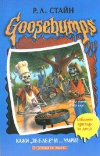 "Goosebumps: Кажи ""Зе-е-ле-е"" и... умри!"