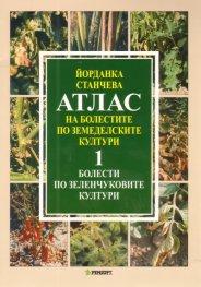 Атлас на болестите по земеделските култури Т.1: Болести по зеленчуковите култури
