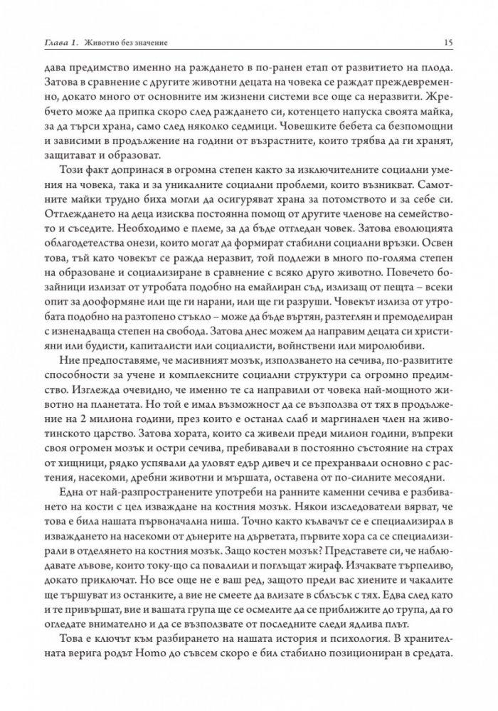 Sapiens. Кратка история на човечеството