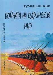 Войната на Одринския мир