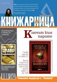Книжарница; бр.97/Февруари 2013