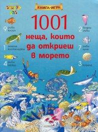 1001 неща, които да откриеш в морето. Книга-игра