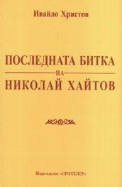 Последната битка на Николай Хайтов