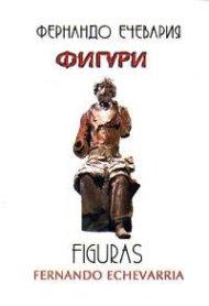 Фигури / Figuras