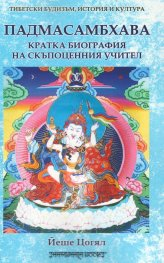 Падмасамбхава. Кратка биография на скъпоценния учител